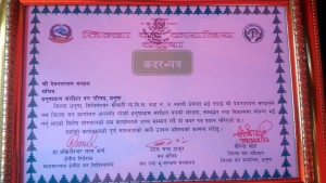 Certificate of Appreciation awarded to MWT Chairman Mr. Dev Narayan Mandal